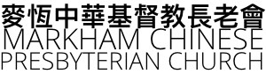 Markham Chinese Presbyterian Church